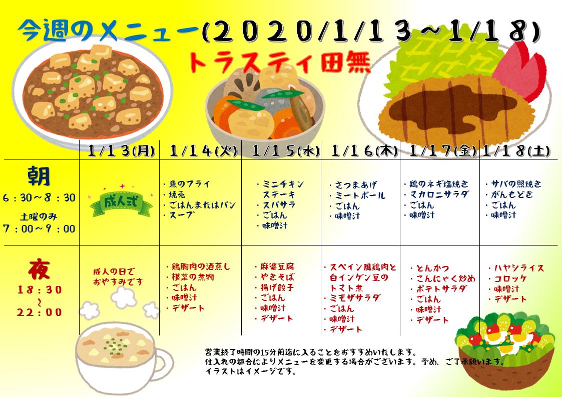 2020年1月13日~1月18日のトラスティ田無のメニュー