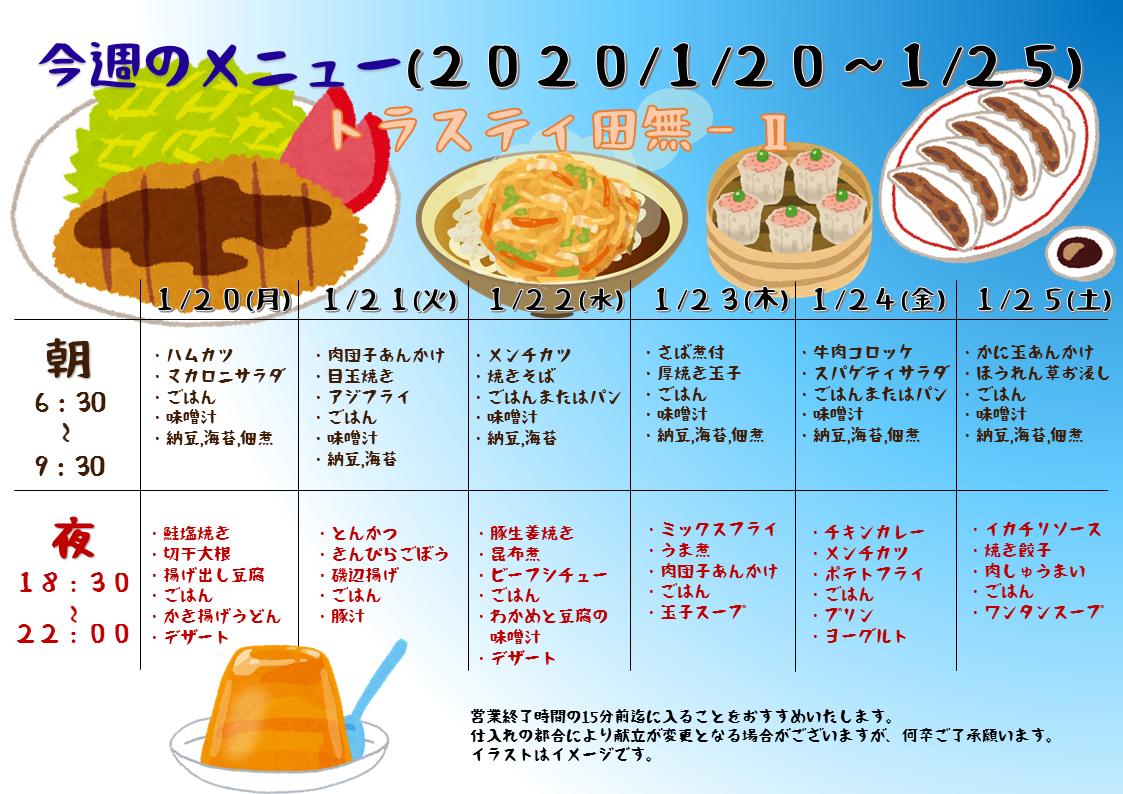 2020年1月20日~1月25日のトラスティ田無2のメニュー