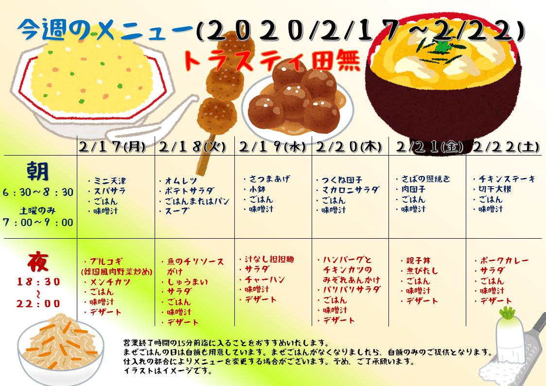 2020年2月17日~22日のトラスティ田無のメニュー