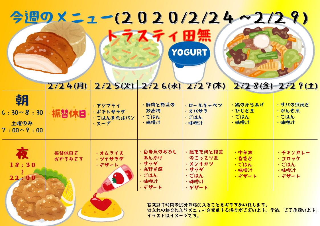 2020年2月24日~2月29日のトラスティ田無のメニュー