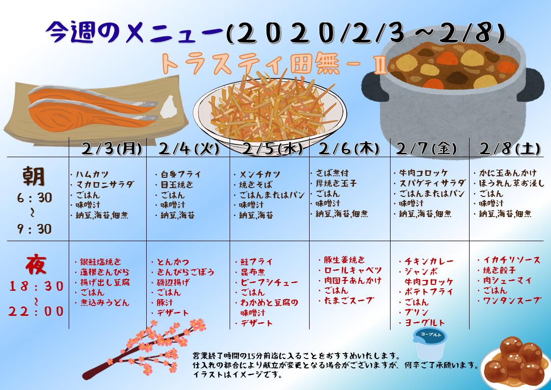 2020年2月3日~2月8日のトラスティ田無2のメニュー
