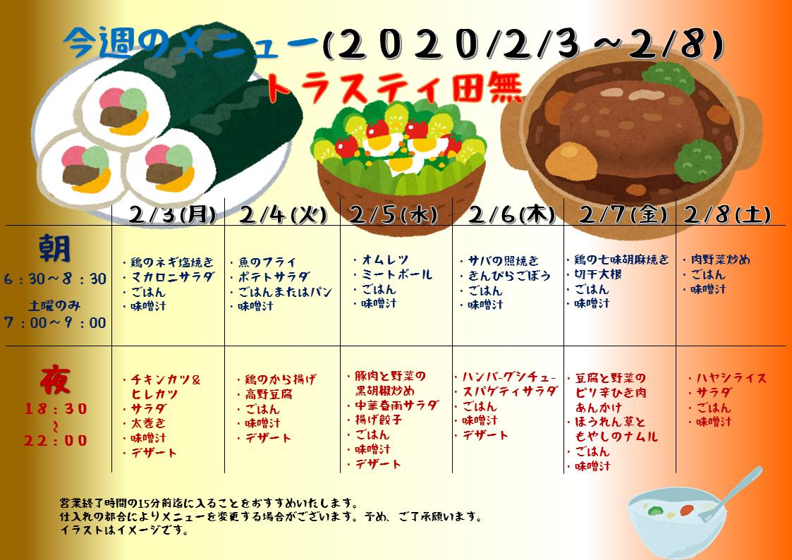2020年2月3日~2月8日のトラスティ田無のメニュー