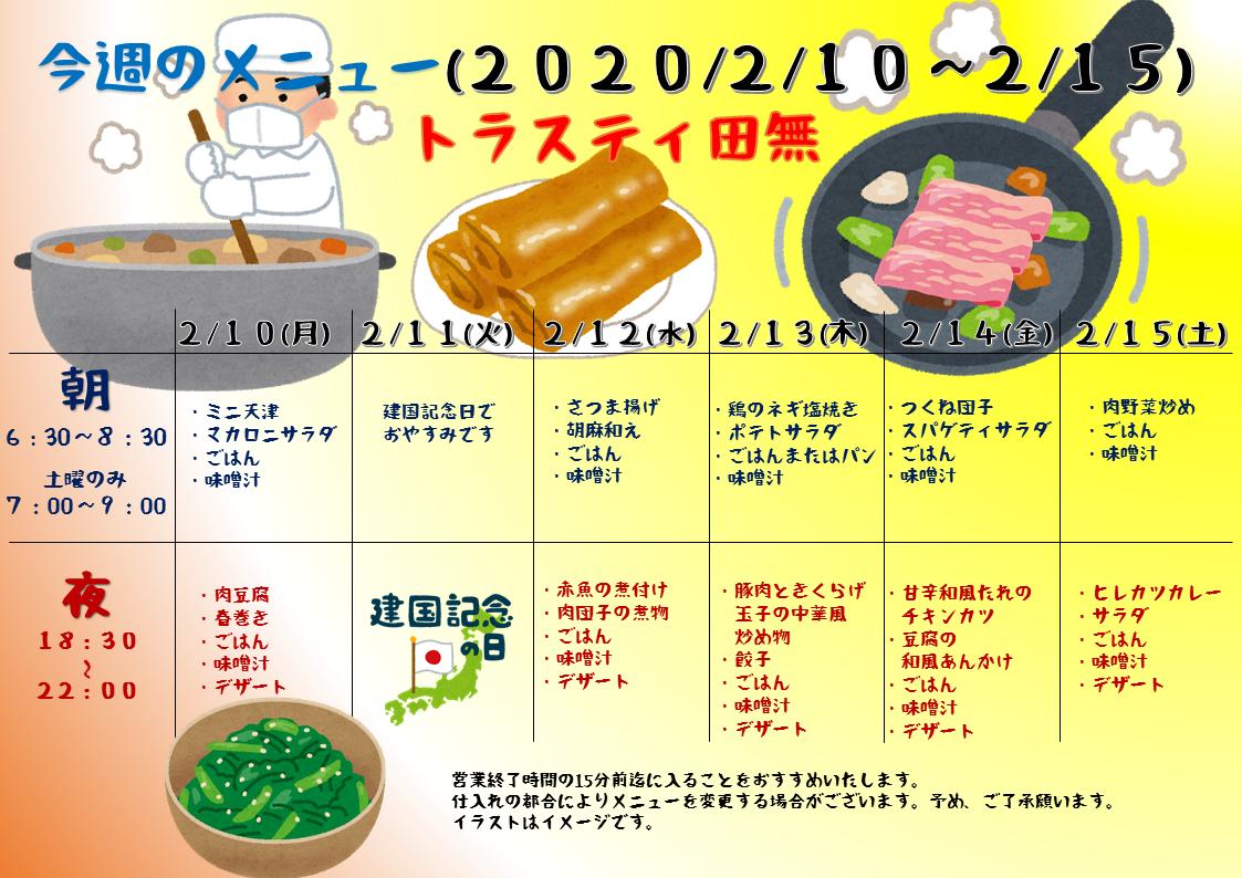 2020年2月10日~2月15日のトラスティ田無のメニュー