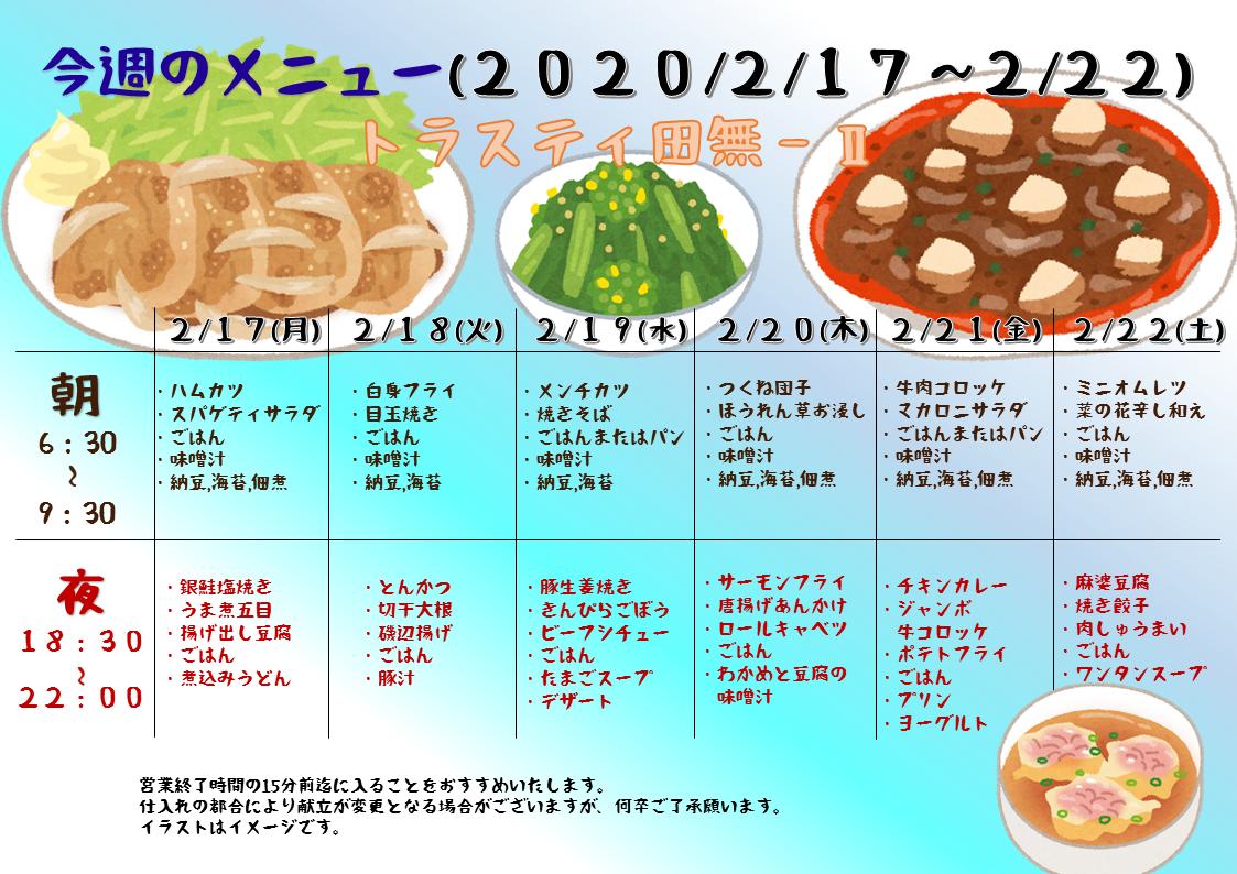 2020年2月17日~22日のトラスティ田無2のメニュー