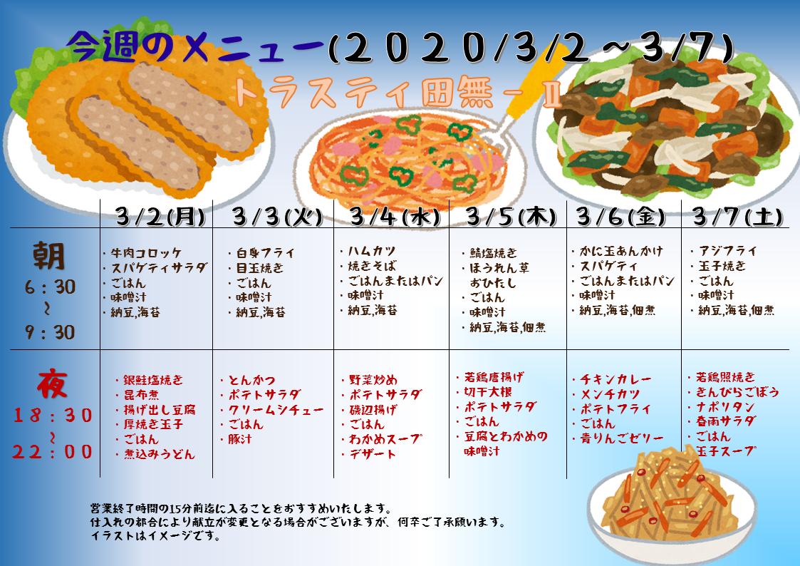 2020年3月2日~3月7日のトラスティ田無2のメニュー