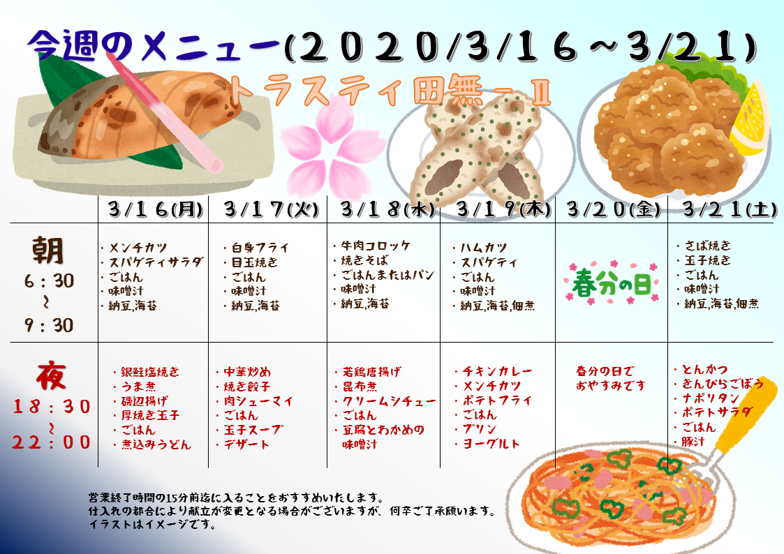 2020年3月16日~3月21日のトラスティ田無2のメニュー