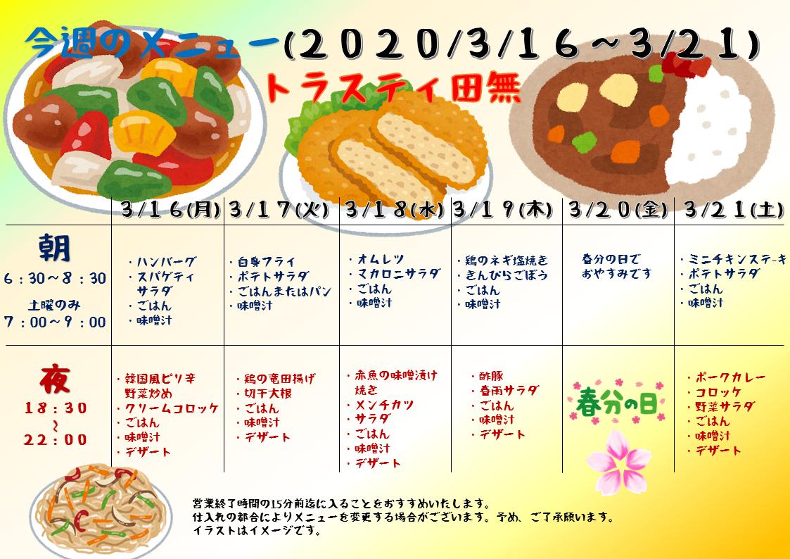 2020年3月16日~3月21日のトラスティ田無のメニュー