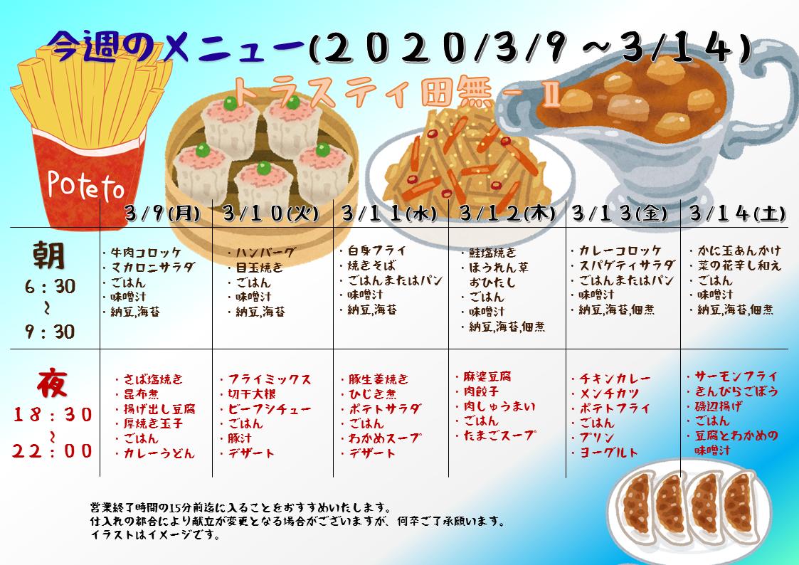 2020年3月9日~3月14日のトラスティ田無2のメニュー