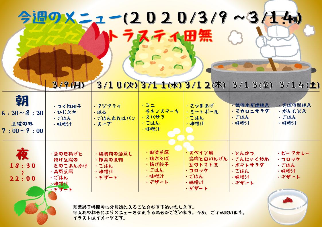 2020年3月9日~3月14日のトラスティ田無のメニュー