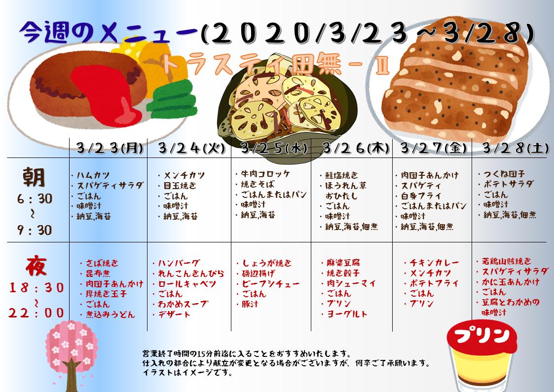 2020年3月21日~3月28日のトラスティ田無2のメニュー