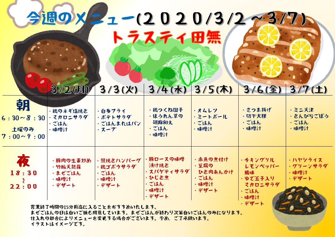 2020年3月2日~3月7日のトラスティ田無のメニュー