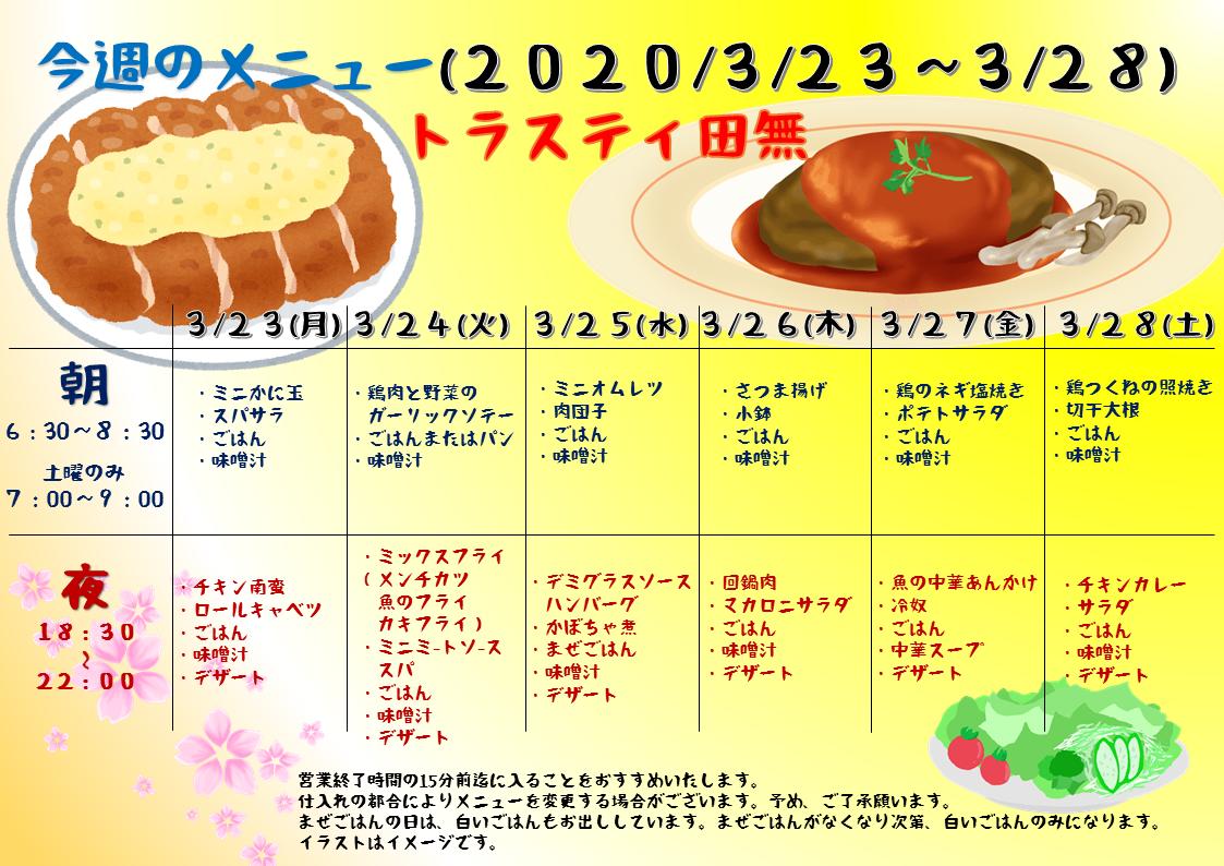 2020年3月21日~3月28日のトラスティ田無のメニュー