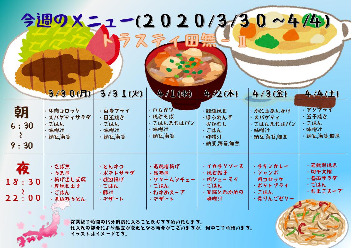 2020年3月30日~4月4日のトラスティ田無2のメニュー