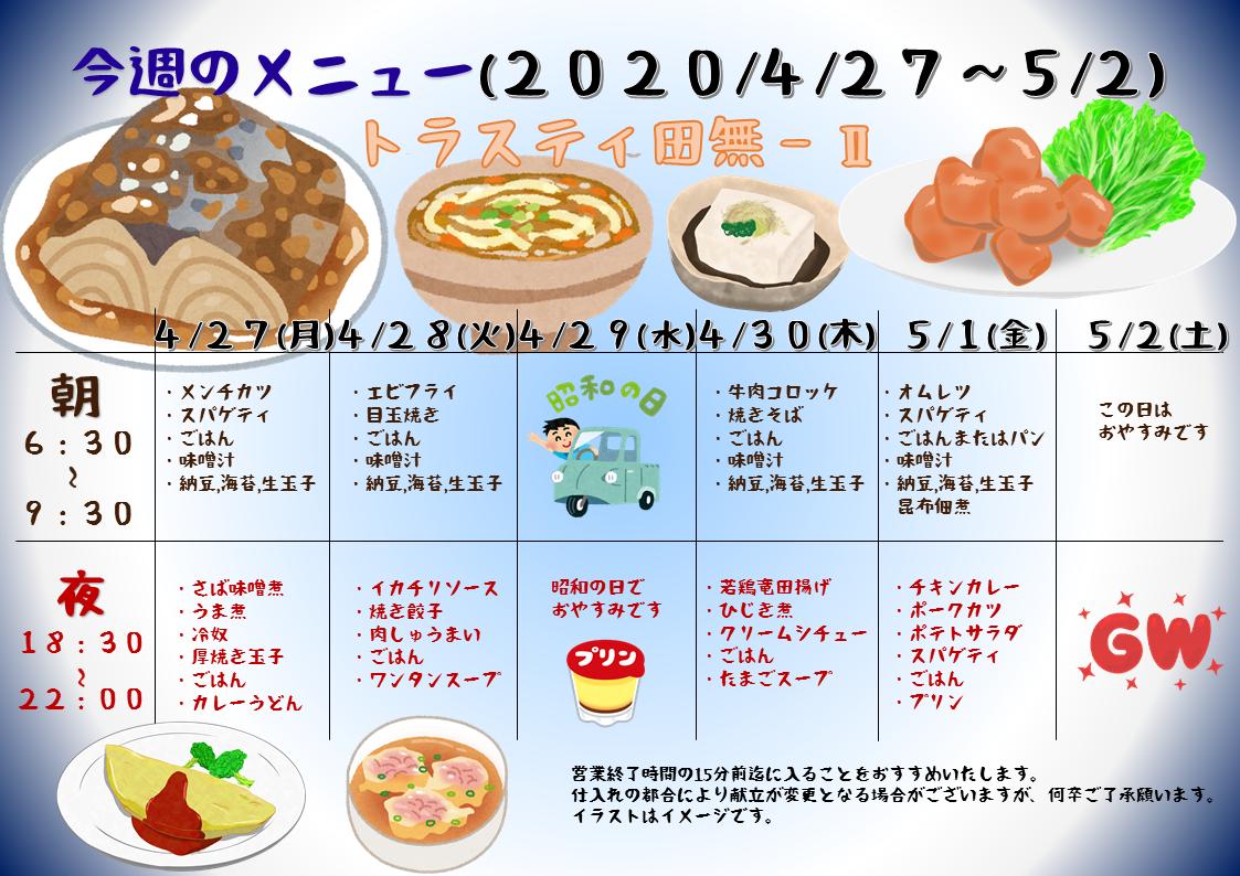 2020年4月27日~5月2日のトラスティ田無2のメニュー