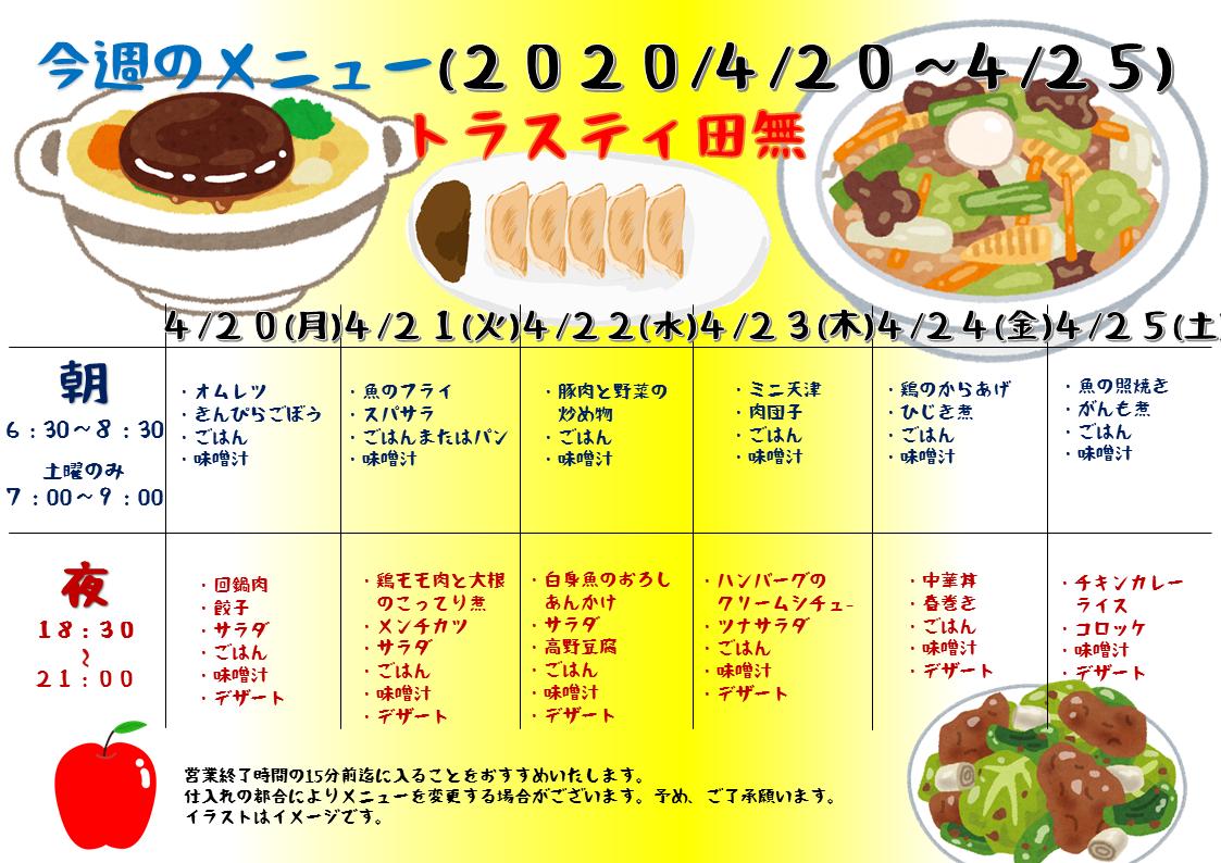 2020年4月20日~4月25日のトラスティ田無のメニュー