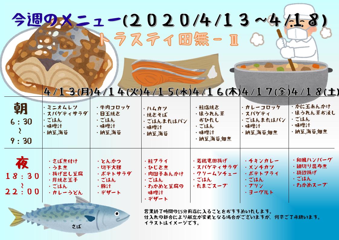 2020年4月13日~4月18日のトラスティ田無2のメニュー