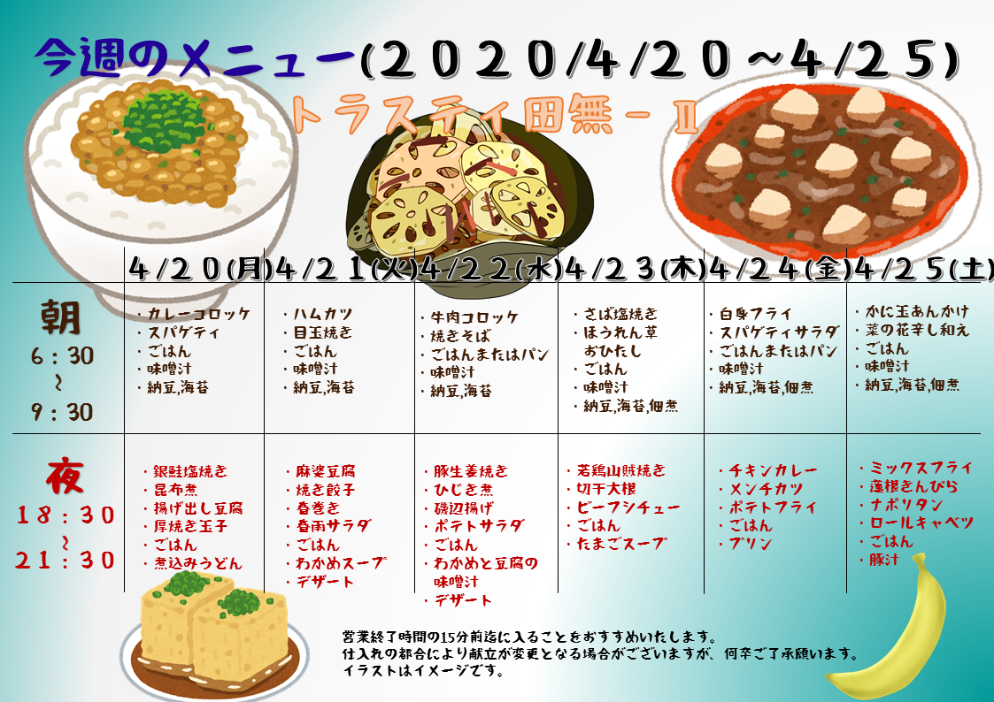 2020年4月20日~4月25日のトラスティ田無2のメニュー