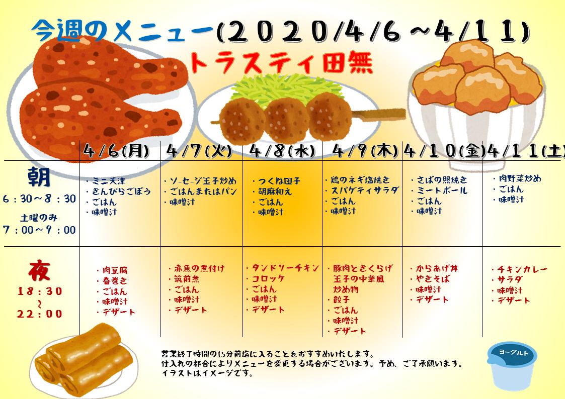 2020年4月6日~4月11日のトラスティ田無のメニュー