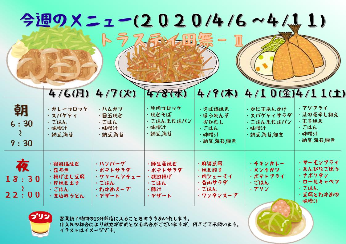 2020年4月6日~4月11日のトラスティ田無2のメニュー