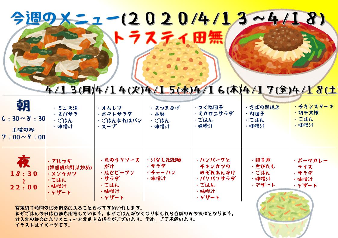 2020年4月13日~4月18日のトラスティ田無のメニュー