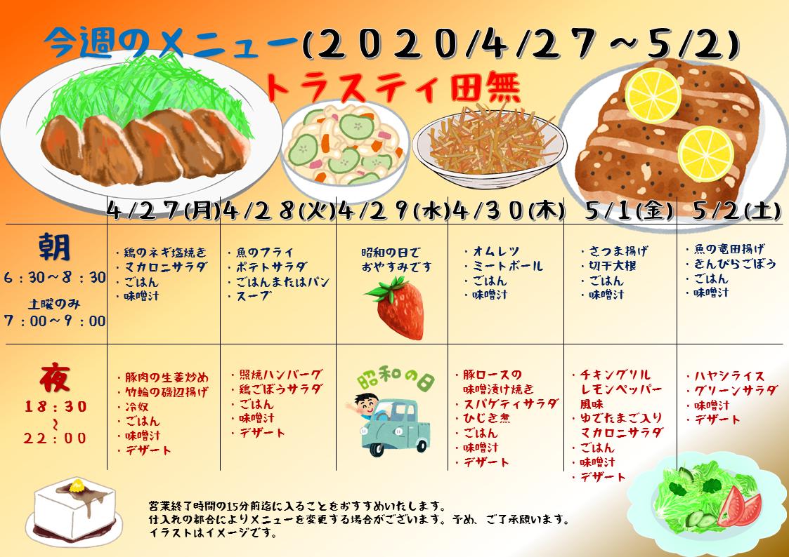 2020年4月27日~5月2日のトラスティ田無のメニュー