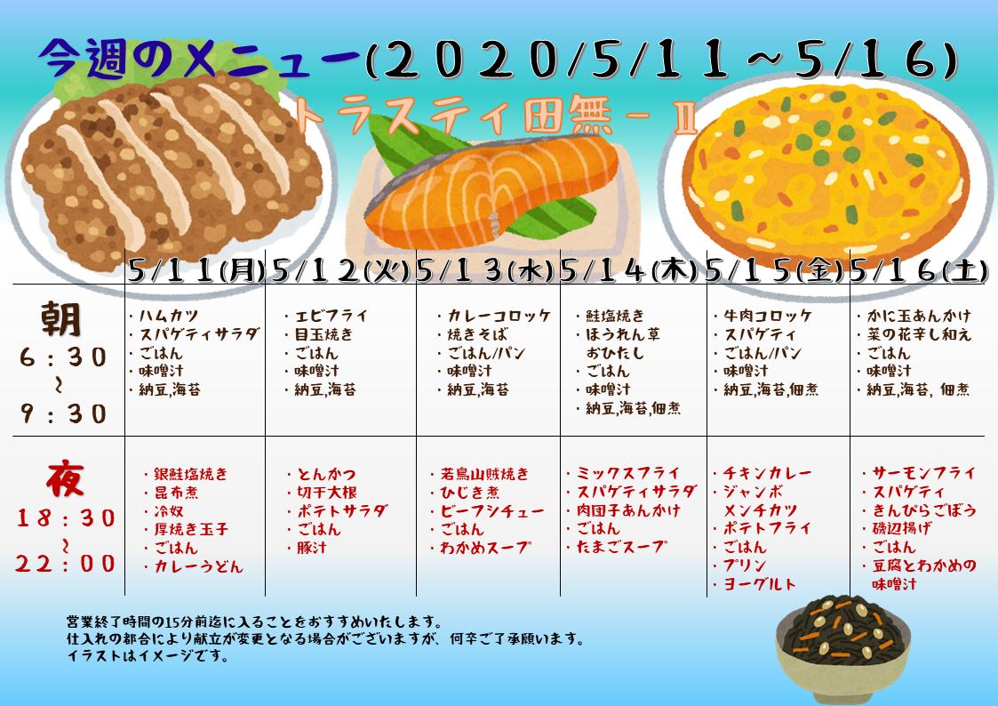 2020年5月11日~5月16日のトラスティ田無2のメニュー