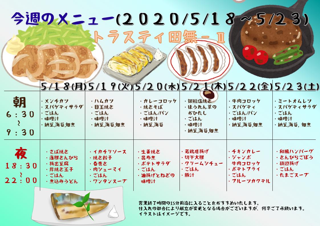 2020年5月18日~5月23日のトラスティ田無2のメニュー