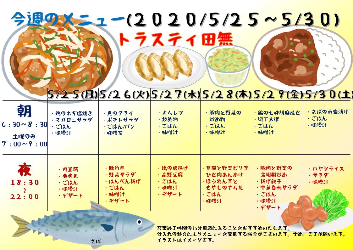 2020年5月25日~5月30日のトラスティ田無のメニュー