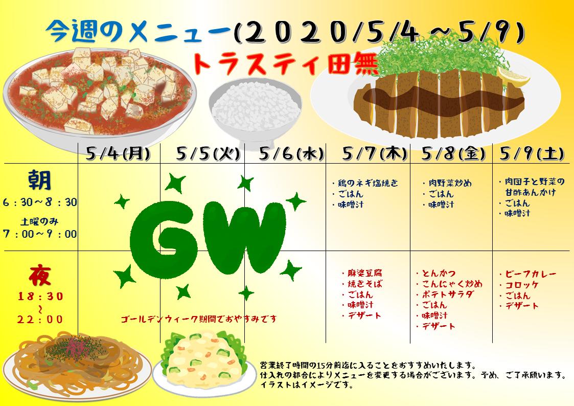 2020年5月4日~5月9日のトラスティ田無のメニュー