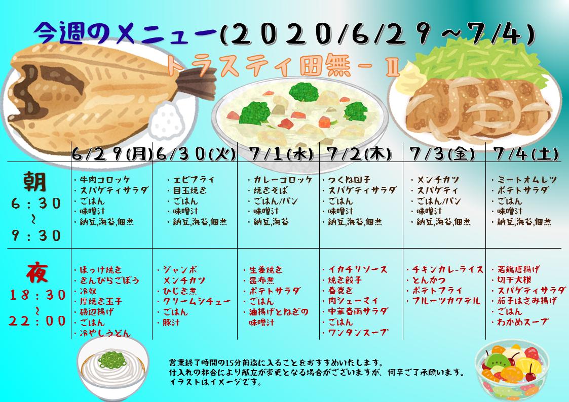2020年6月29日~7月4日のトラスティ田無2のメニュー