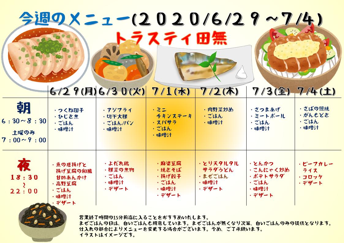 2020年6月29日~7月4日のトラスティ田無のメニュー