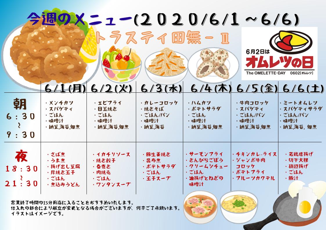 2020年6月1日~6月6日のトラスティ田無2のメニュー