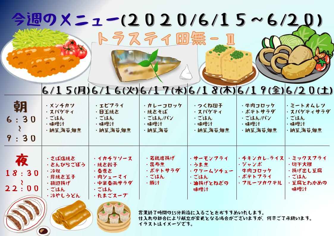 2020年6月15日~6月20日のトラスティ田無2のメニュー