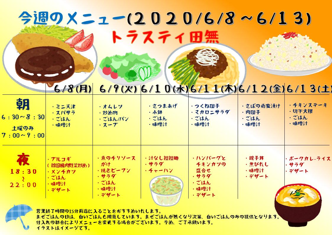 2020年6月8日~6月13日のトラスティ田無のメニュー
