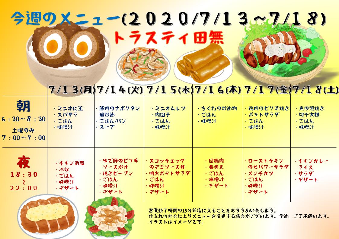 2020年7月13日~7月18日のトラスティ田無のメニュー