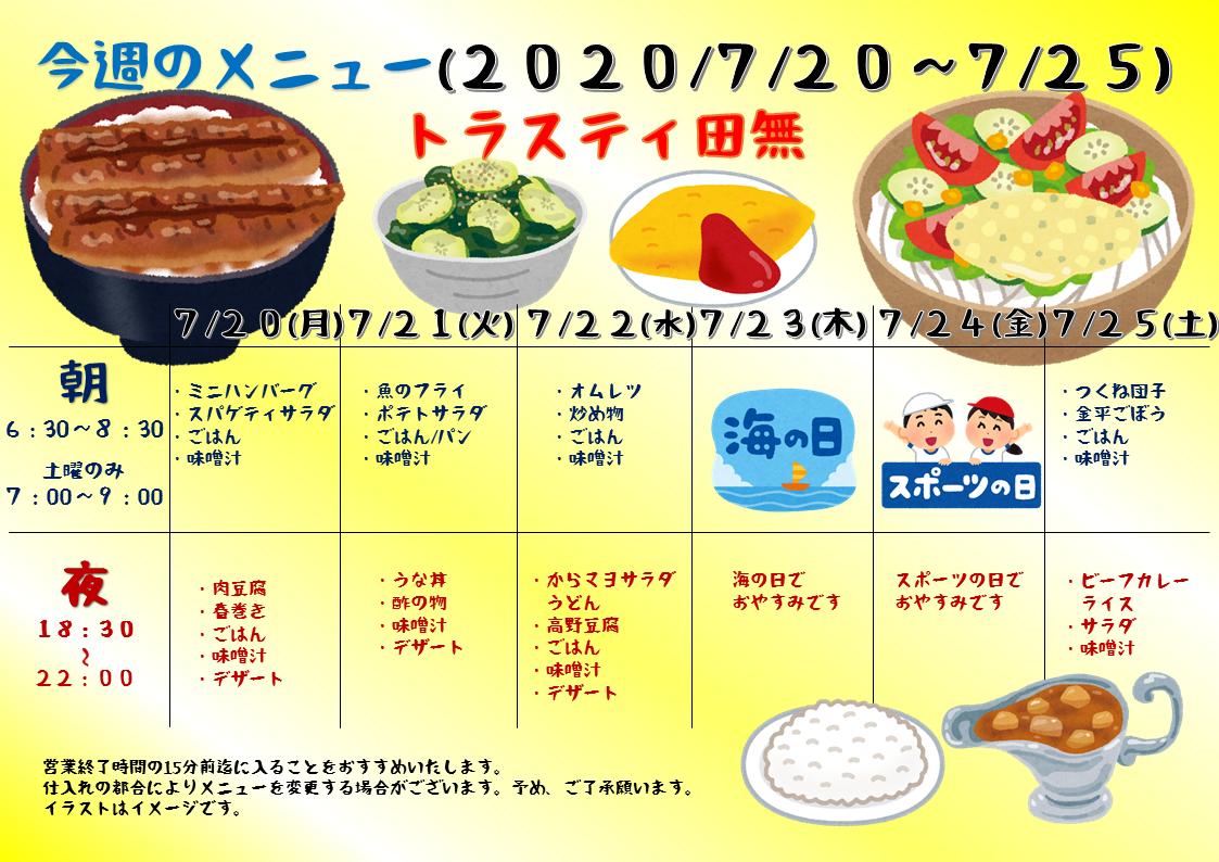 2020年7月20日~7月25日のトラスティ田無のメニュー