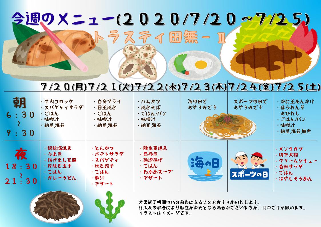 2020年7月20日~7月25日のトラスティ田無2のメニュー
