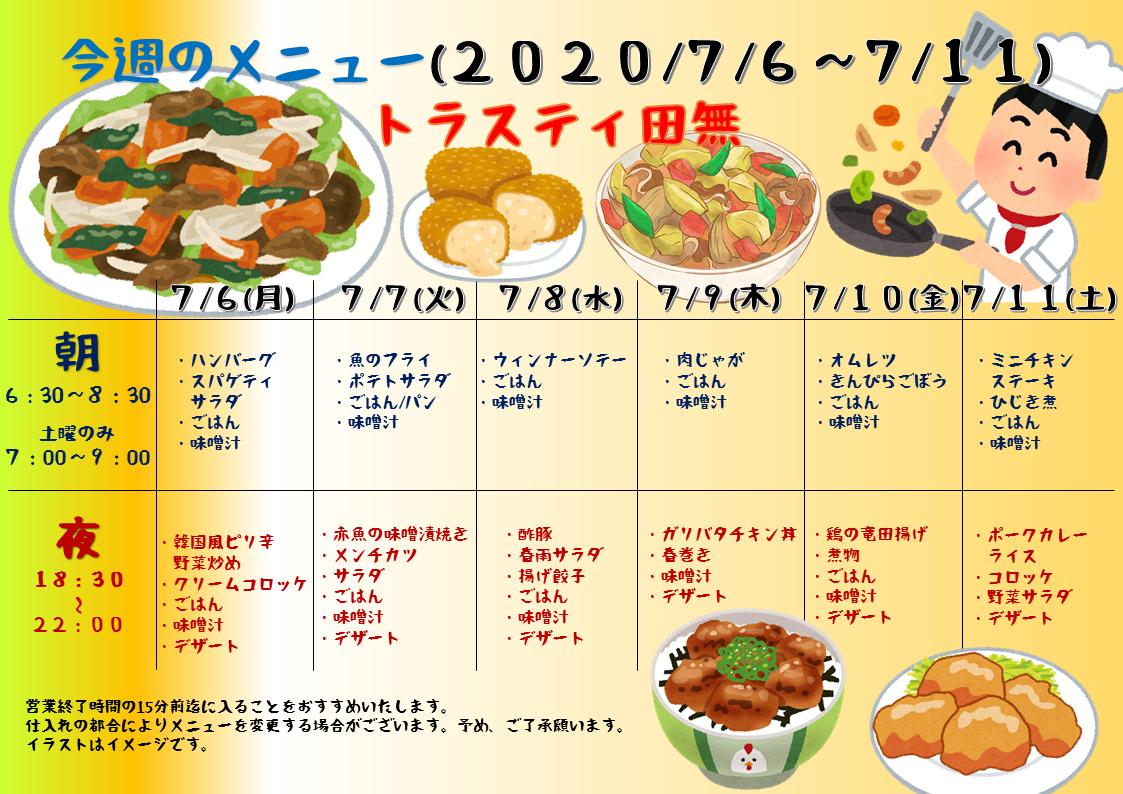 2020年7月6日~7月11日のトラスティ田無のメニュー