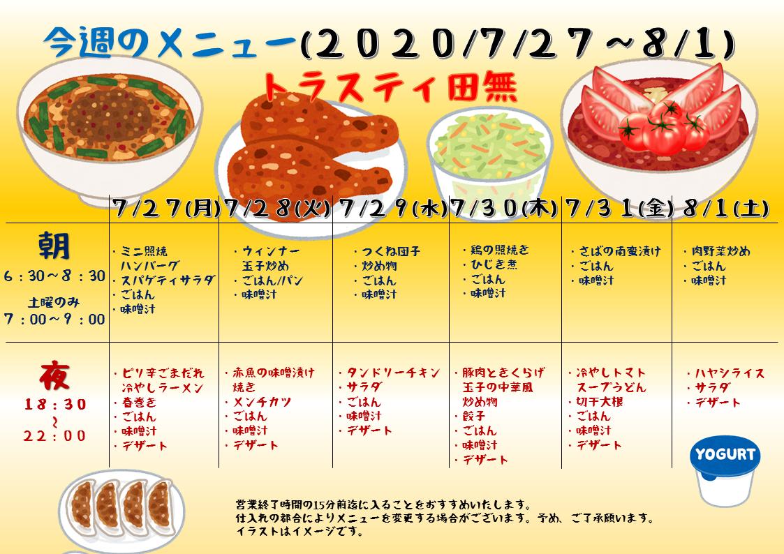 2020年7月20日~8月1日のトラスティ田無のメニュー