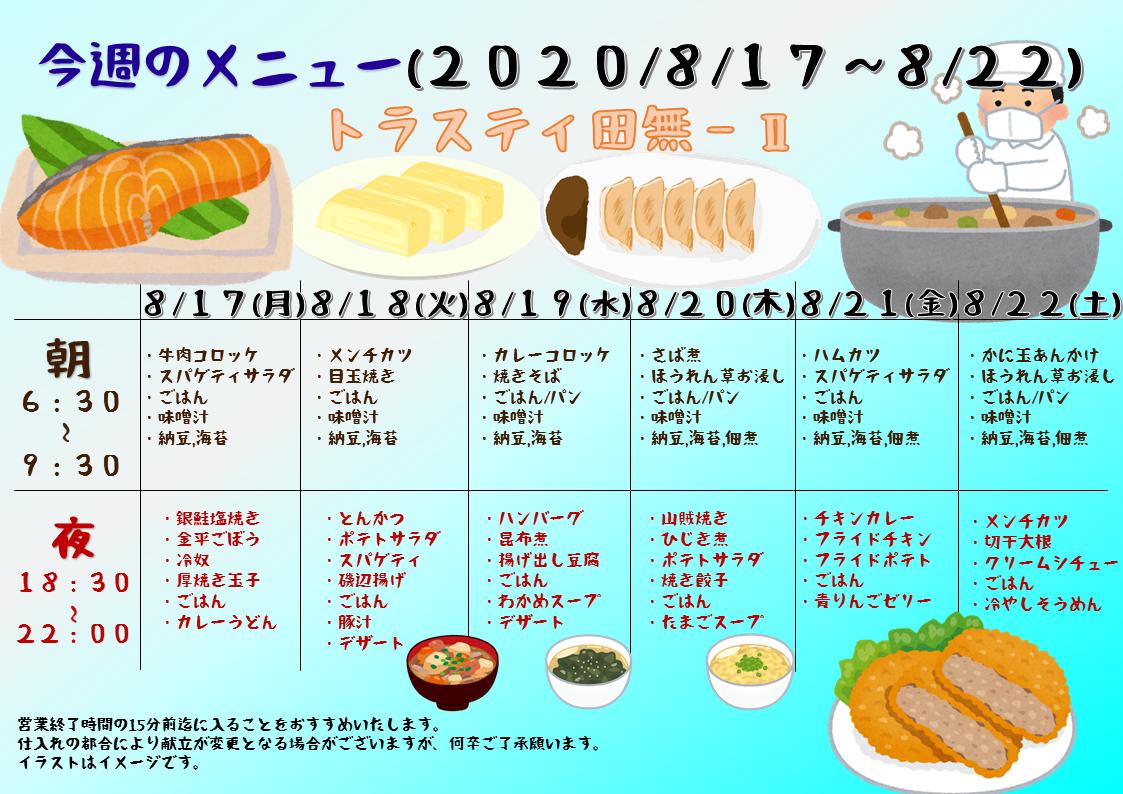 2020年8月17日~8月22日のトラスティ田無2のメニュー