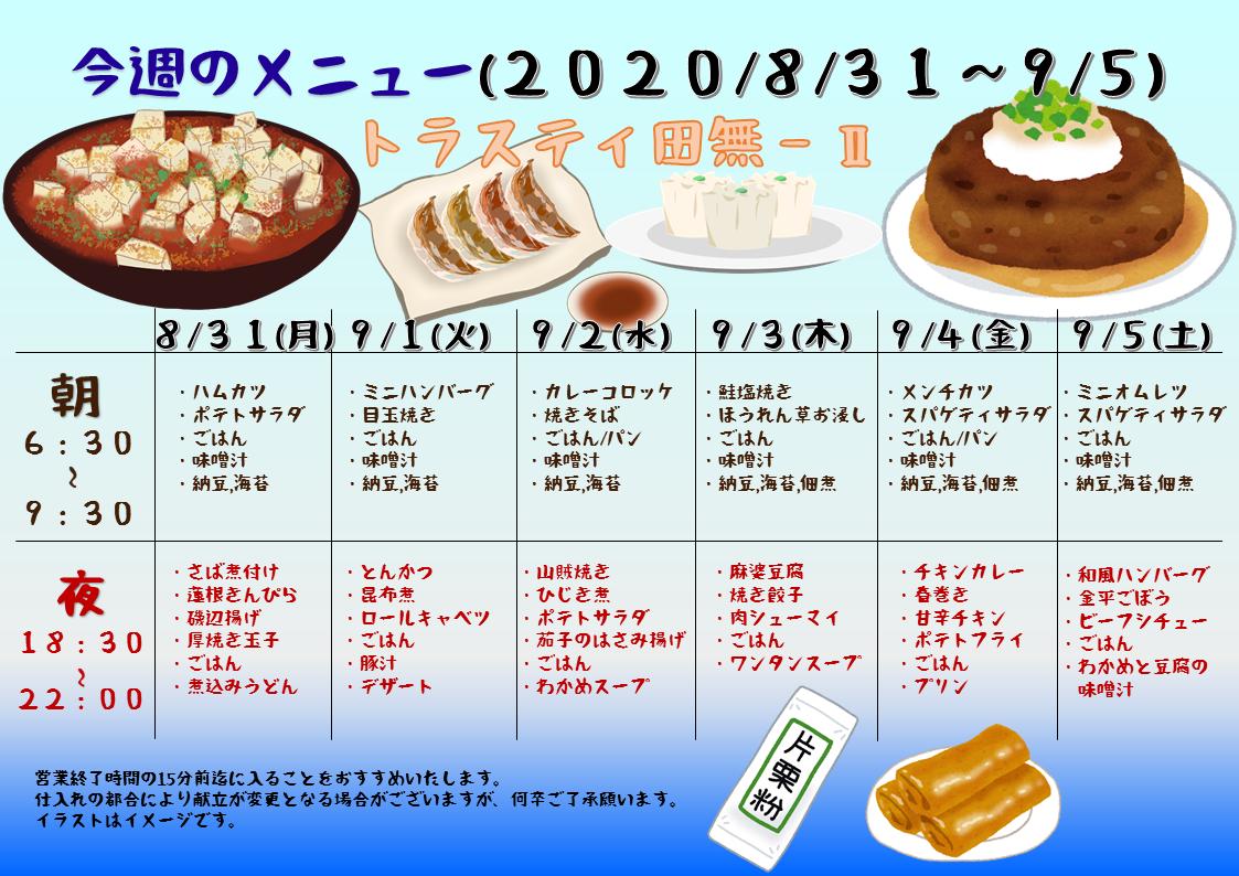 2020年8月31日~9月5日のトラスティ田無2のメニュー