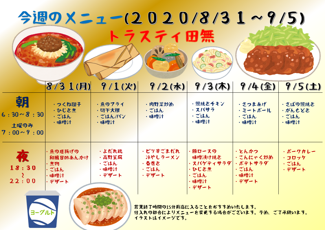 2020年8月31日~9月5日のトラスティ田無のメニュー