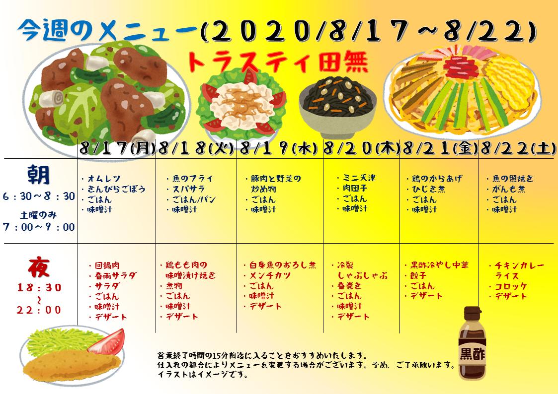 2020年8月17日~8月22日のトラスティ田無のメニュー