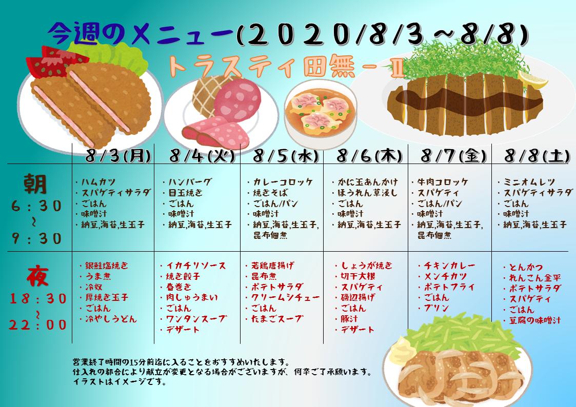 2020年8月3日~8月8日のトラスティ田無2のメニュー