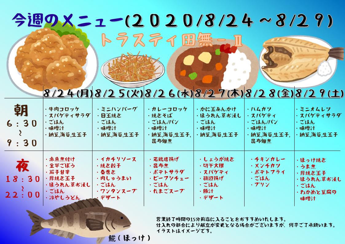 2020年8月24日~8月29日のトラスティ田無2のメニュー