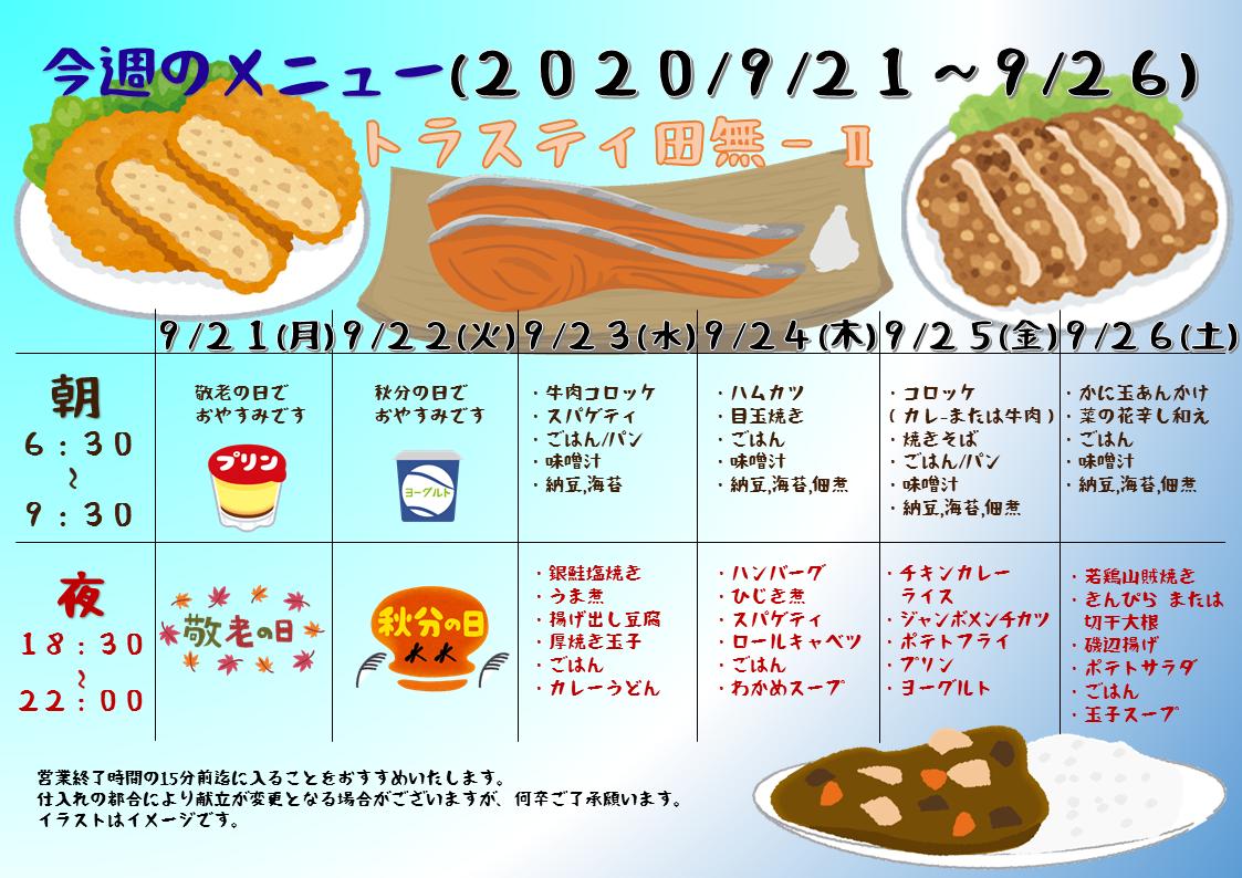 2020年9月21日~9月26日のトラスティ田無2のメニュー