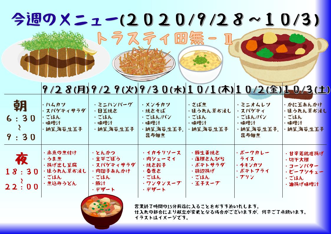 2020年9月28日~10月3日のトラスティ田無2のメニュー