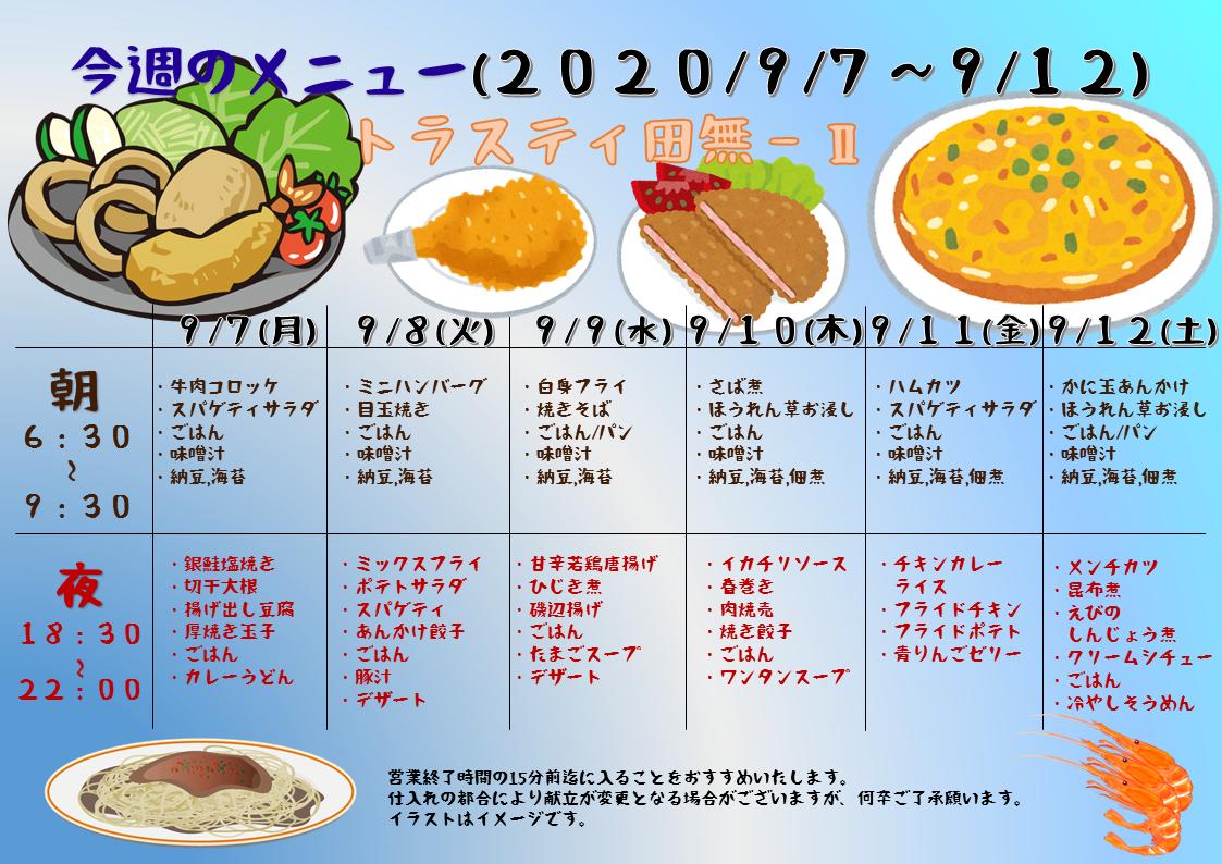 2020年9月7日~9月12日のトラスティ田無2のメニュー