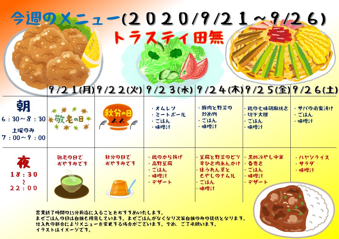 2020年9月21日~9月26日のトラスティ田無のメニュー
