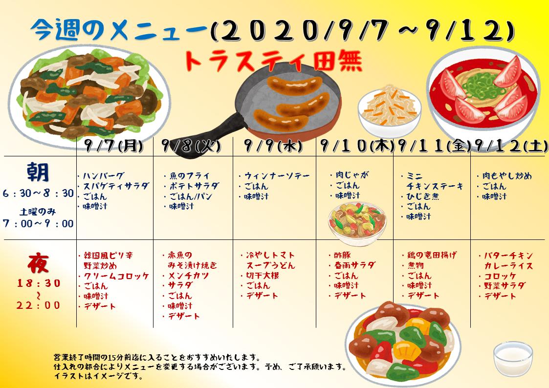 2020年9月7日~9月12日のトラスティ田無のメニュー